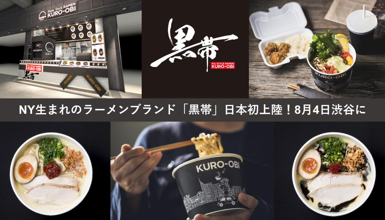 黒帯-ラーメン-KURO-OBI-Ramen-拉麵