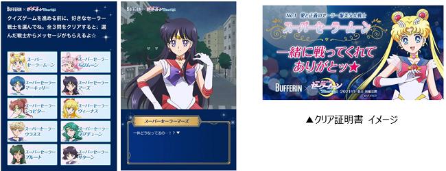 セーラームーン ルームウエア美少女戰士 Sailor Moon Room wear 18