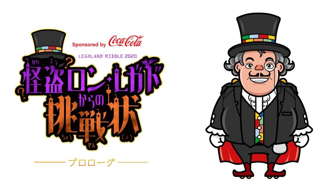 レゴランド・ジャパンのハロウィーン Legoland Japan Halloween 日本樂高樂園 萬聖節4
