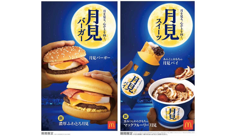 月見-マクドナルド-麥當勞-McDonald's-