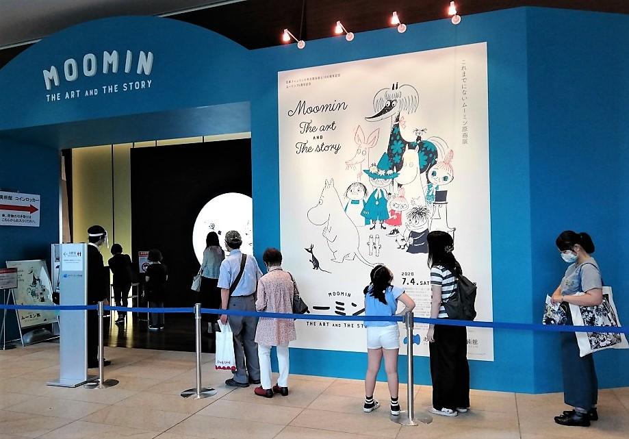 ムーミン展大阪 Moomin Exhibition Osaka 嚕嚕米展大阪