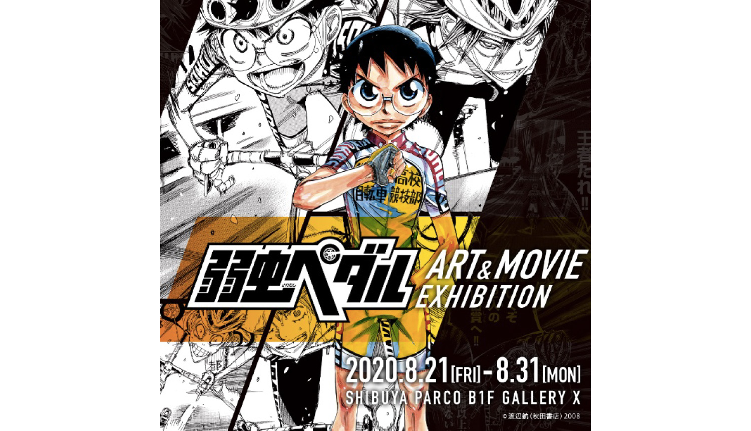 弱虫ペダルART&MOVIE-EXHIBITION-飆速宅男-Yowamushi-Pedal2