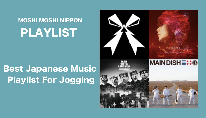 moshi-moshi-playlist-もしもしプレイリスト-MOSHI-MOSHI-NIPPON歌單-Jogging