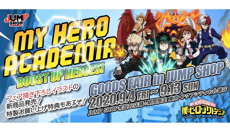 僕のヒーローアカデミアグッズフェア-My-Hero-Academia-Fair-我的英雄學院夏日祭
