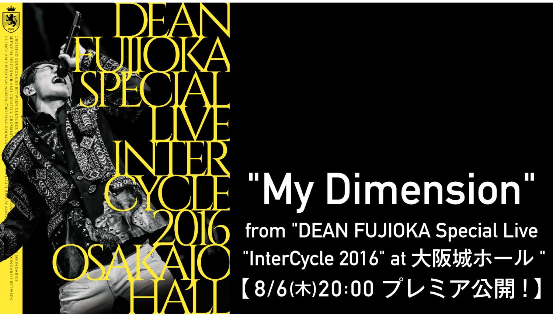 DEAN-FUJIOKA-My-Dimension-ディーンフジオカ-藤岡靛