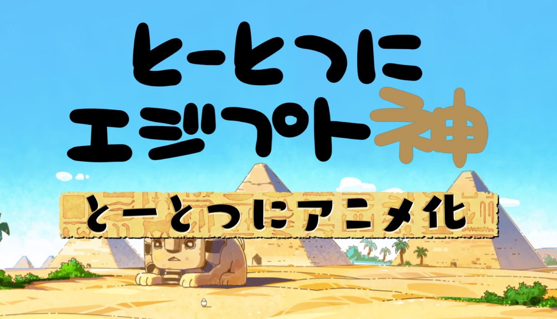 とーとつにエジプト神-to-totsuni-Ejiputo-kami-anime-動漫