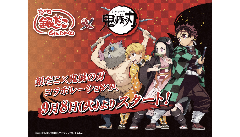 「築地銀だこ」-×-「鬼滅の刃」Tsukiji-Gindaco-Demon-Slayer-Kimetsu-no-Yaiba-鬼滅之刃
