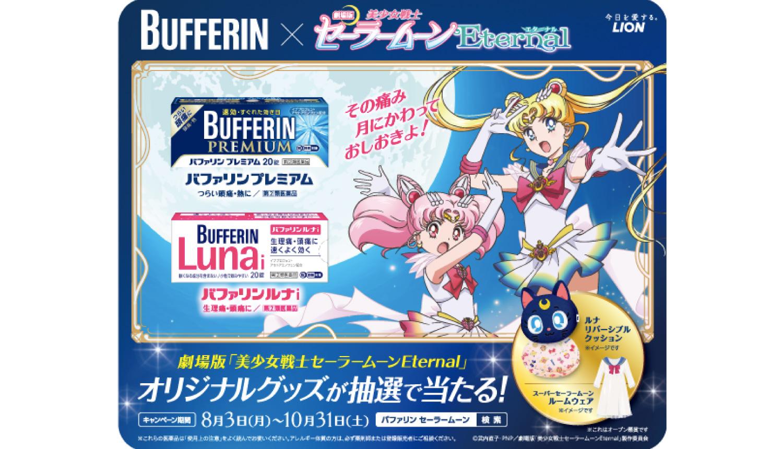 セーラームーン-ルームウエア美少女戰士-Sailor-Moon-Room-wear-
