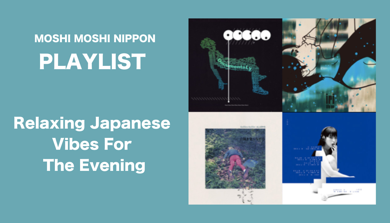 moshi-moshi-playlist-もしもしプレイリスト-MOSHI-MOSHI-NIPPON歌單-Relaxing-evening-songs