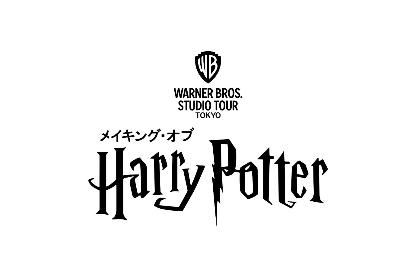ハリー・ポッタースタジオツアー東京 Harry Potter Tokyo東京哈利波特
