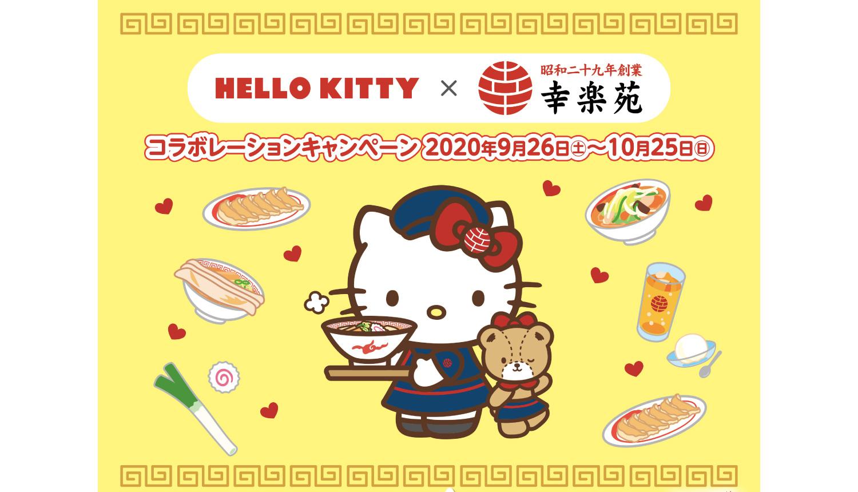 ハローキティ幸楽苑Hello-Kitty- 凱蒂貓