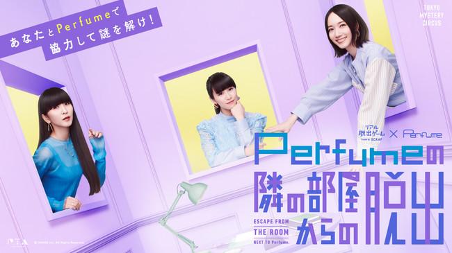 Perfume リアル脱出ゲーム Rreal Escape Shinjuku 新宿ミステリーサーカス Mistery circus_KV