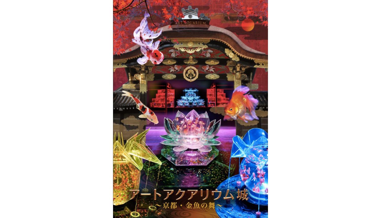 アートアクアリウム-二条城-Art-Aquarium-Kyoto-水族館在京都_