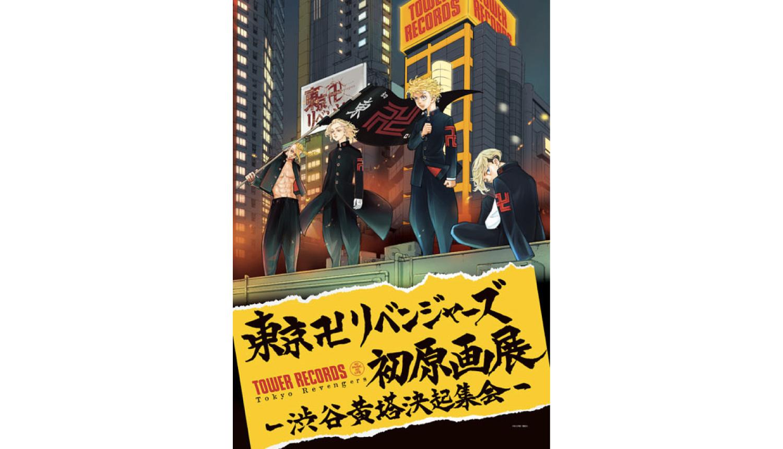 東京卍リベンジャーズ-Tokyo-Revengers-東京復仇者-渋谷-黄塔-決起集会