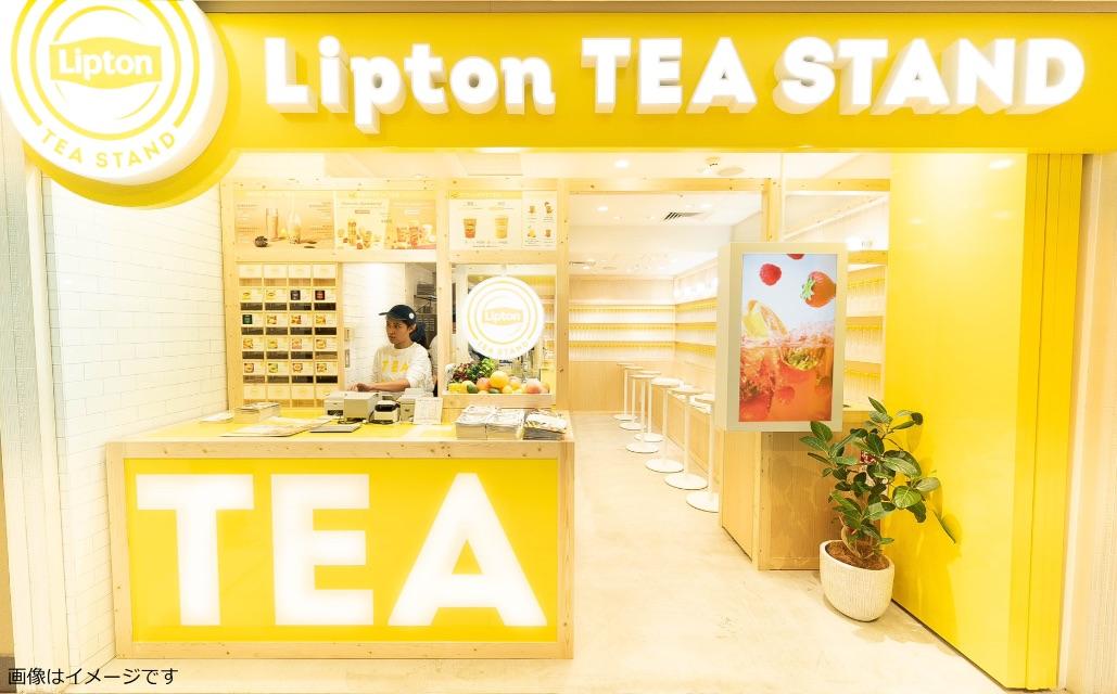 lipton-tea-stand-%e3%83%aa%e3%83%97%e3%83%88%e3%83%b3-%e3%83%86%e3%82%a3%e3%82%b9%e3%82%bf%e3%83%b3%e3%83%89%e8%8c%b63