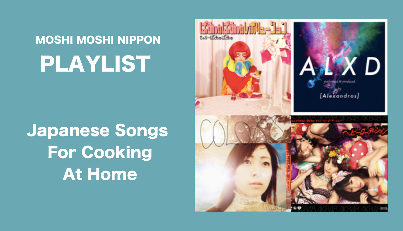 moshi-moshi-playlist-もしもしプレイリスト-MOSHI-MOSHI-NIPPON歌單-Cooking