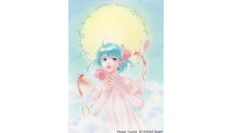 高田明美展 Angel-Touch-
