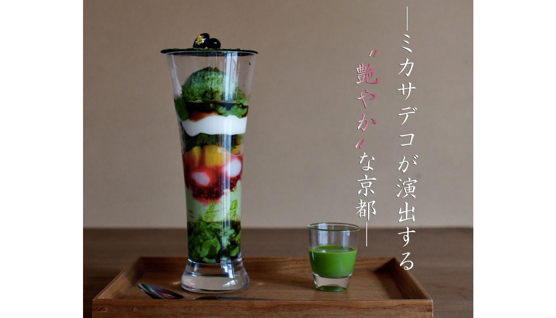 MICASADECO&CAFE-KYOTO-京都パフェ-京都甜點_