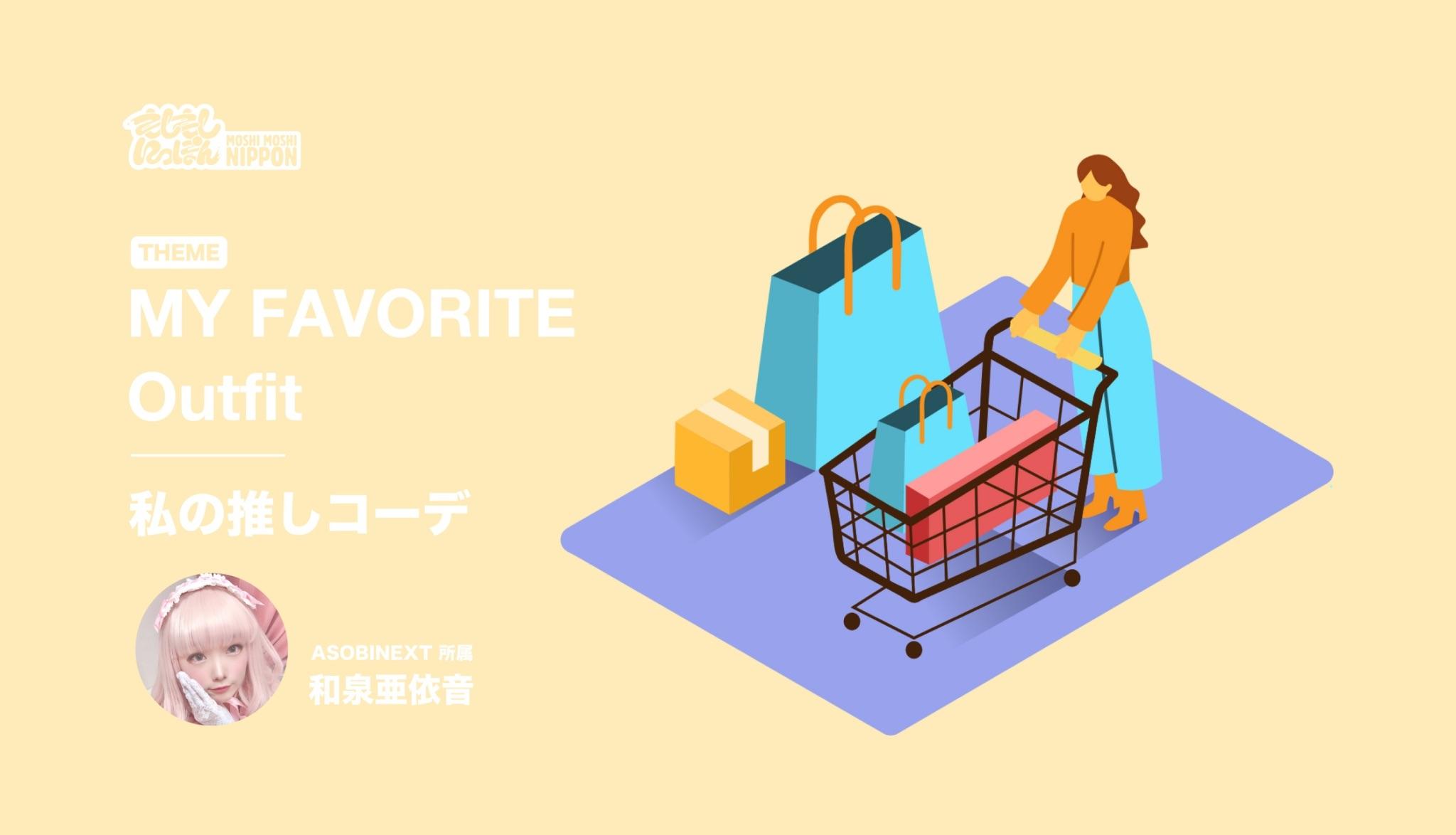私の推しコーデ ロリィタ Lolita Fashion 時尚12