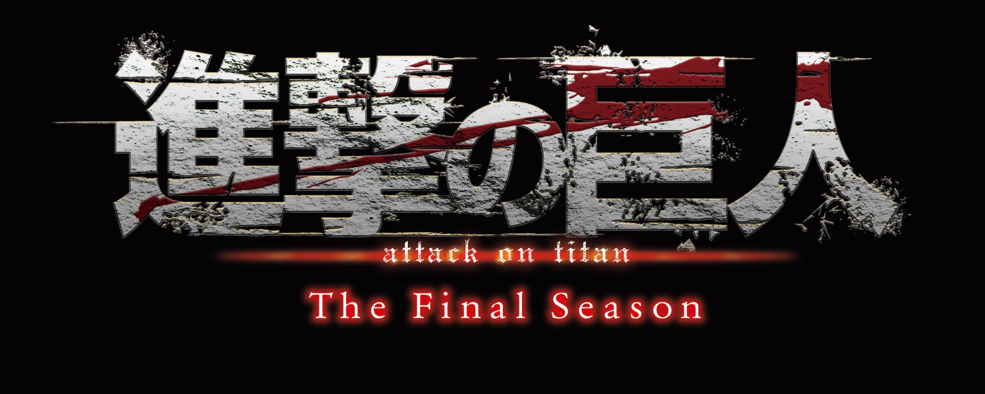 %e9%80%b2%e6%92%83%e3%81%ae%e5%b7%a8%e4%ba%ba-the-final-season-%e9%80%b2%e6%93%8a%e7%9a%84%e5%b7%a8%e4%ba%ba-attack-on-titan-2