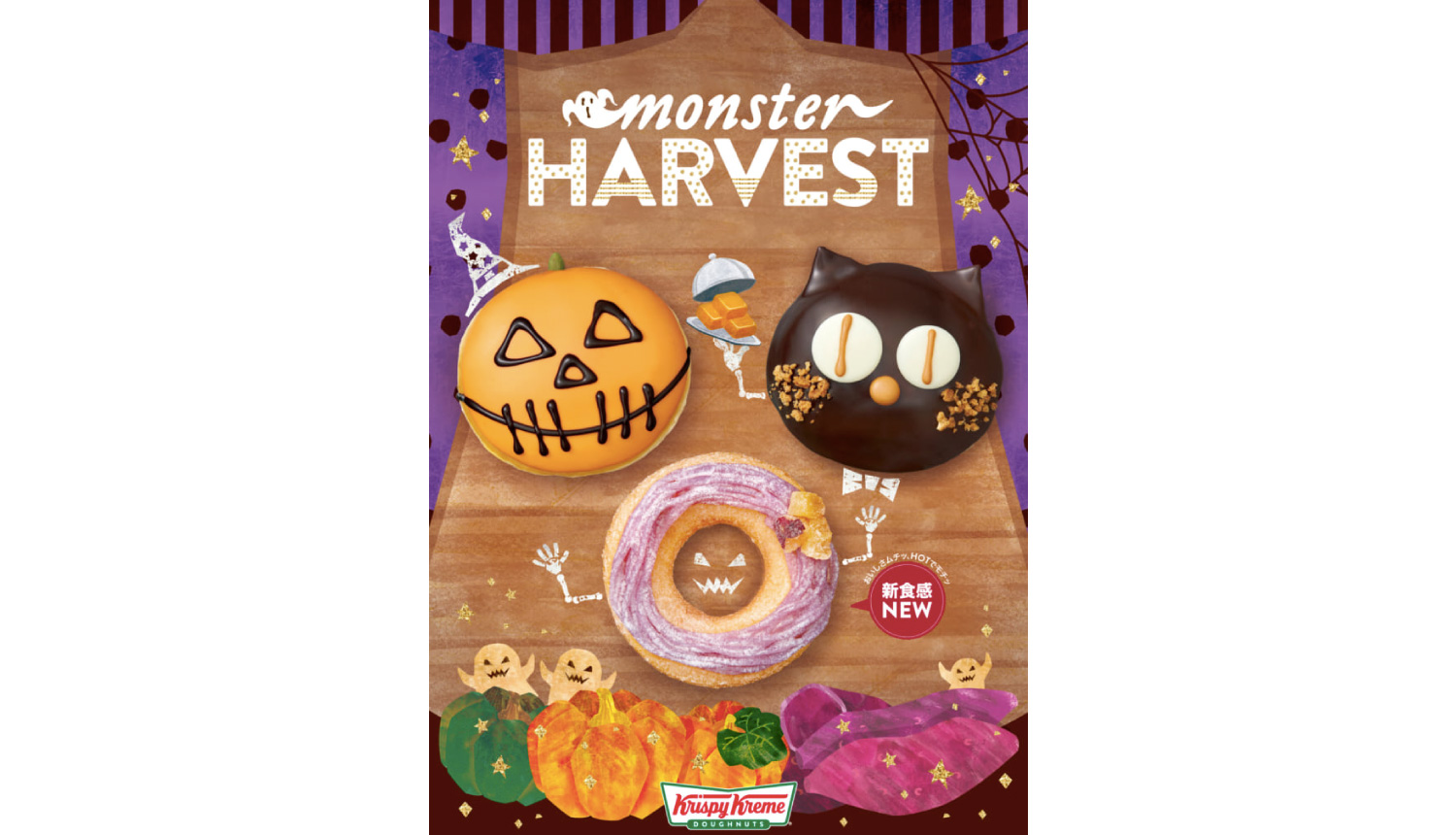 _クリスピー・クリーム・ドーナツ「monster-HARVEST」-Krispy-Kreme-Doughnuts-甜點-甜甜圈_