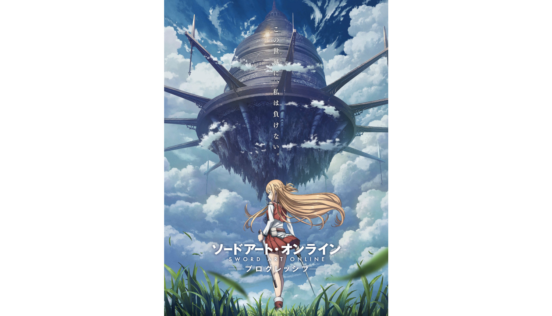 ソードアート・オンライン-プログレッシブ-Sword-Art-Online-刀劍神域
