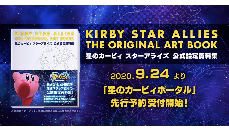 星のカービィ-スターアライズ-公式設定資料集-星之卡比-Kirby-Star-Allies