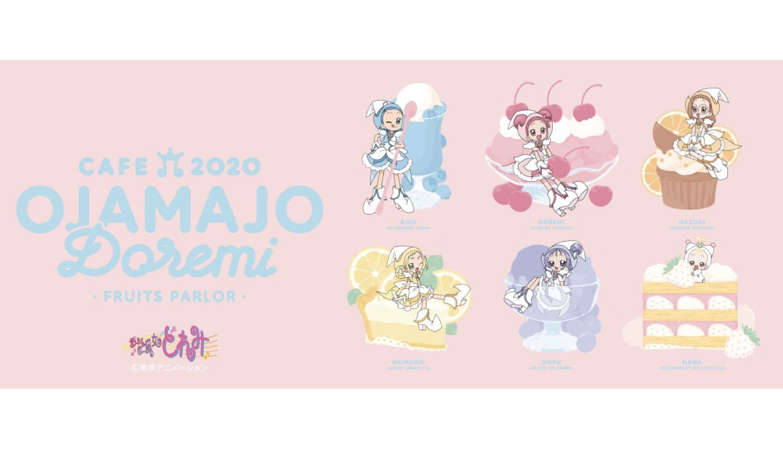 おジャ魔女どれみカフェ2020~FRUITS-PARLOR~-Ojamajo-Doremi-Cafe-小魔女DoReMi-