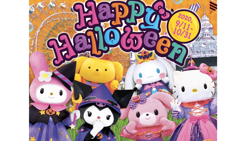 ハッピーハロウインハーモニーランドHappy-Halloween-Harmonyland-萬聖節-三麗鷗