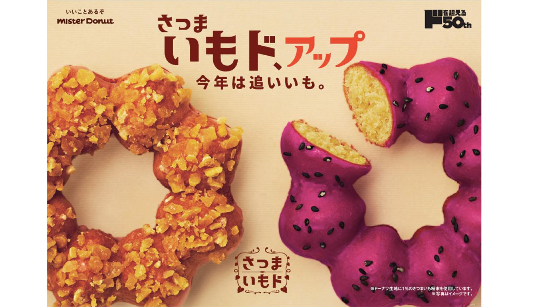 ミスタードーナツ-さつまいもド-Mister-Donut-Sweet-Potato–甜甜圈