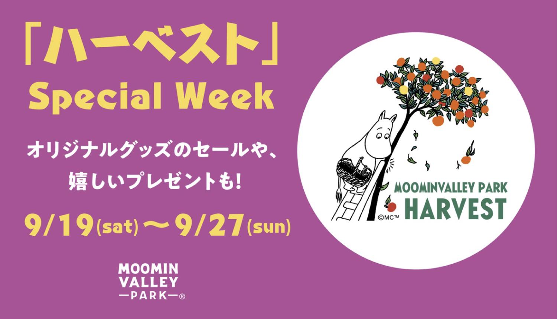 ムーミンバレーパーク-ハーベストスペシャルウィーク-Moomin-Valley-Park-Harvest-Special-Week-嚕嚕米-