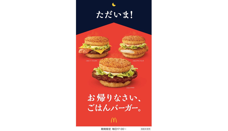 マクドナルド夜マックごはんバーガー-McDonald's-Burger-麥當勞