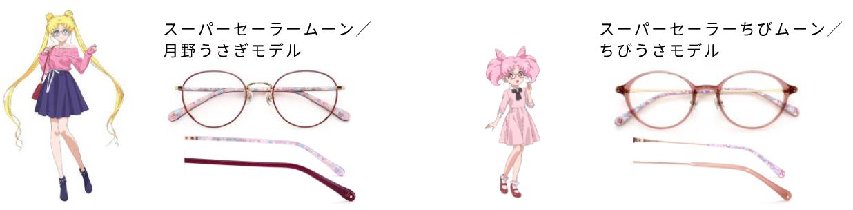 美少女戦士セーラームーンEternal メガネ Sailor Moon Glasses 美少女戰士 眼鏡 9