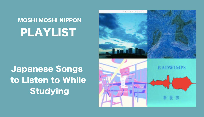moshi-moshi-playlist-もしもしプレイリスト-MOSHI-MOSHI-NIPPON歌單 Studying