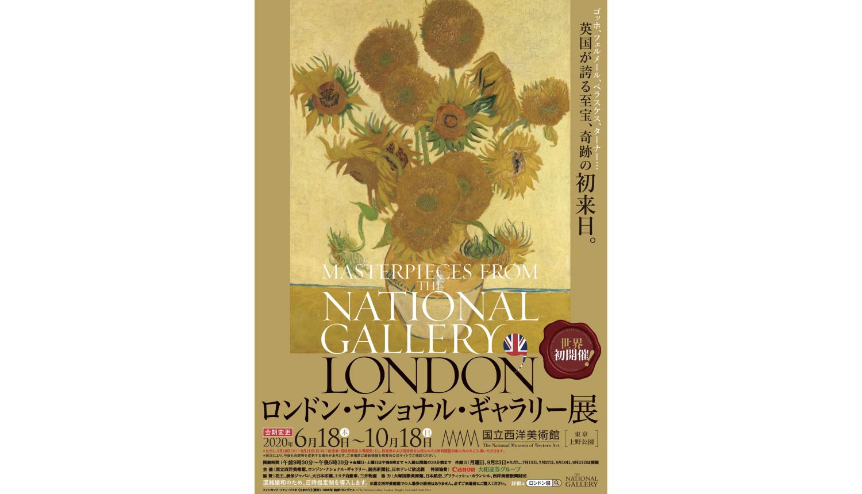 ロンドン・ナショナル・ギャラリー展–The-National-Gallery,-London-国家美术馆