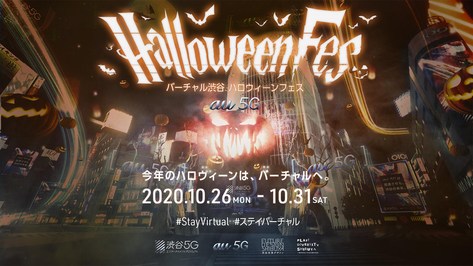 バーチャルで渋谷ハロウィーン Virtual Shibuya Halloween 虛擬澀谷 萬聖節