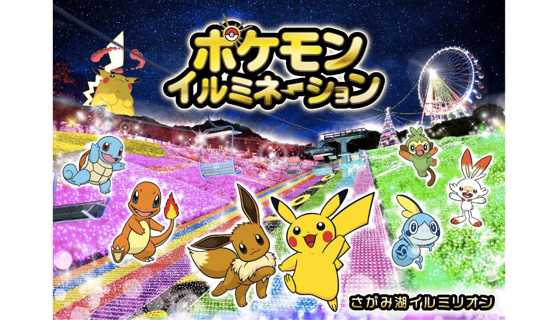 さがみ湖イルミリオン ポケモン Pokemon Illumination Kanagawa 精靈寶可夢 光雕投影