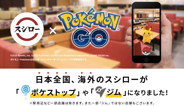 スシローポケモン-SHIRO-Pokémon-寶可夢