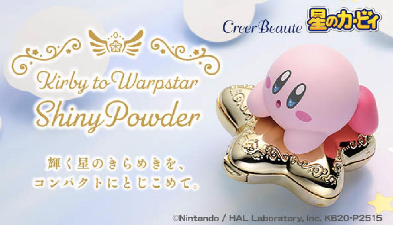 カービィとワープスター-コンパクト-Kirby-Makeup-星之卡比