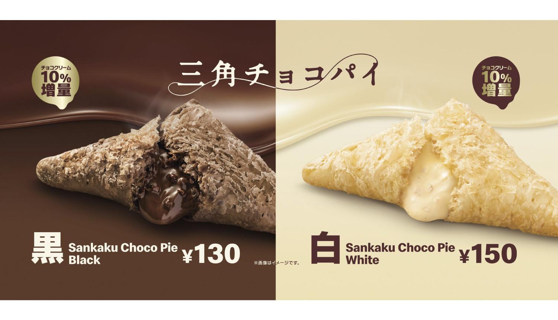 三角チョコパイ-マクドナルド-McDonald's-麥當勞1