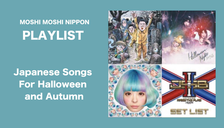 moshi-moshi-playlist-もしもしプレイリスト-MOSHI-MOSHI-NIPPON歌單-Halloween-and-Autumn