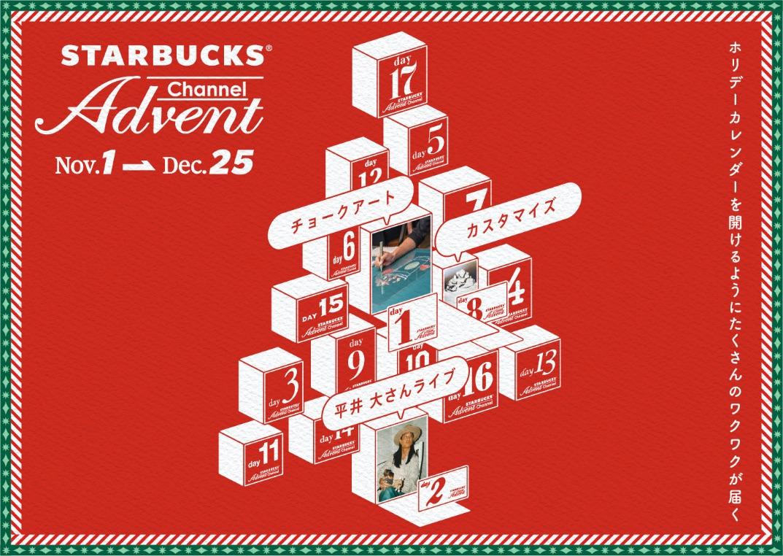 スターバックス ベリー×ベリー レアチーズ フラペチーノ® Starbucks Christmas drinks 2020 星巴克