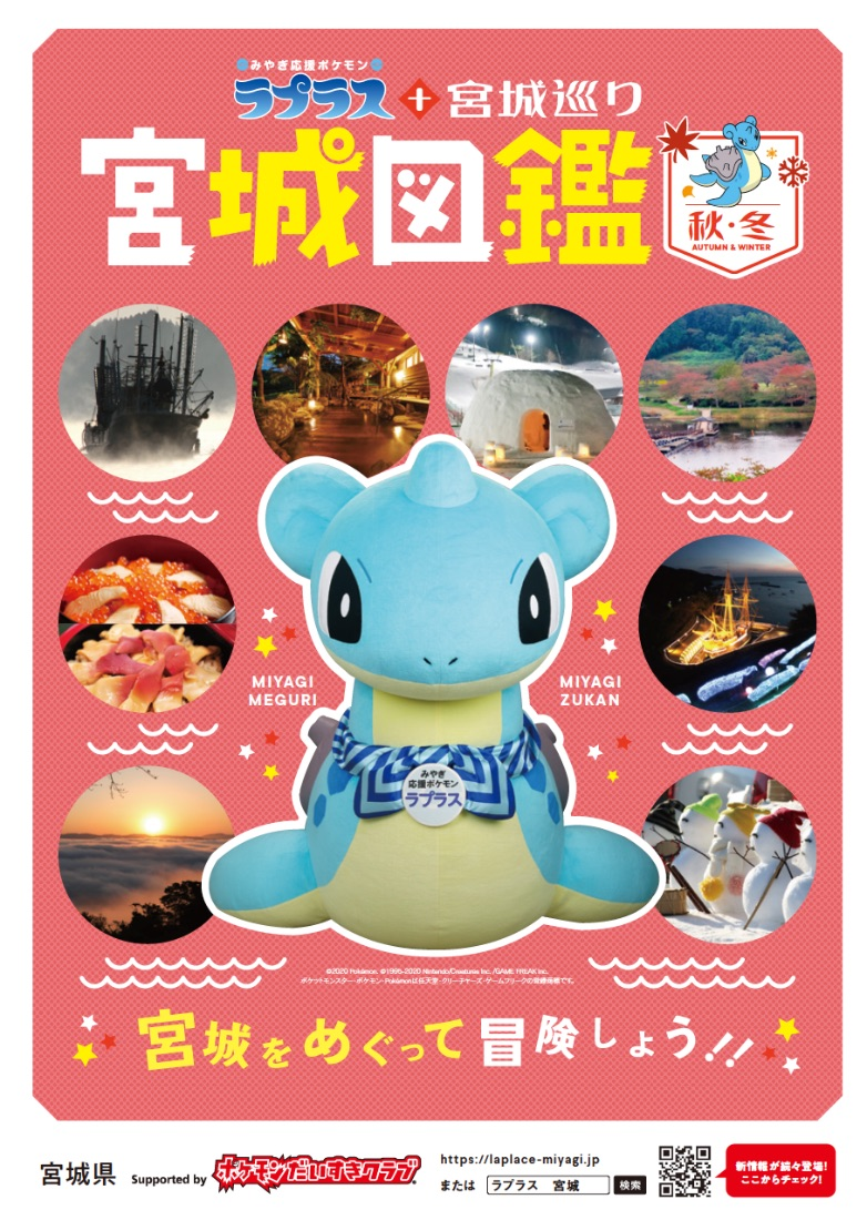 ラプラス+宮城巡り Miyagi Pokemon 精靈寶可夢1