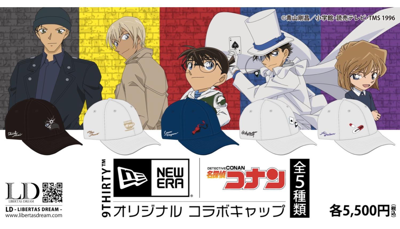 NEW-ERAと名探偵コナン-名偵探柯南-Detective-Conan