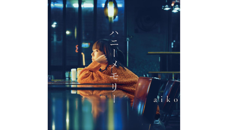 aiko-あいこ-ハニーメモリー-_