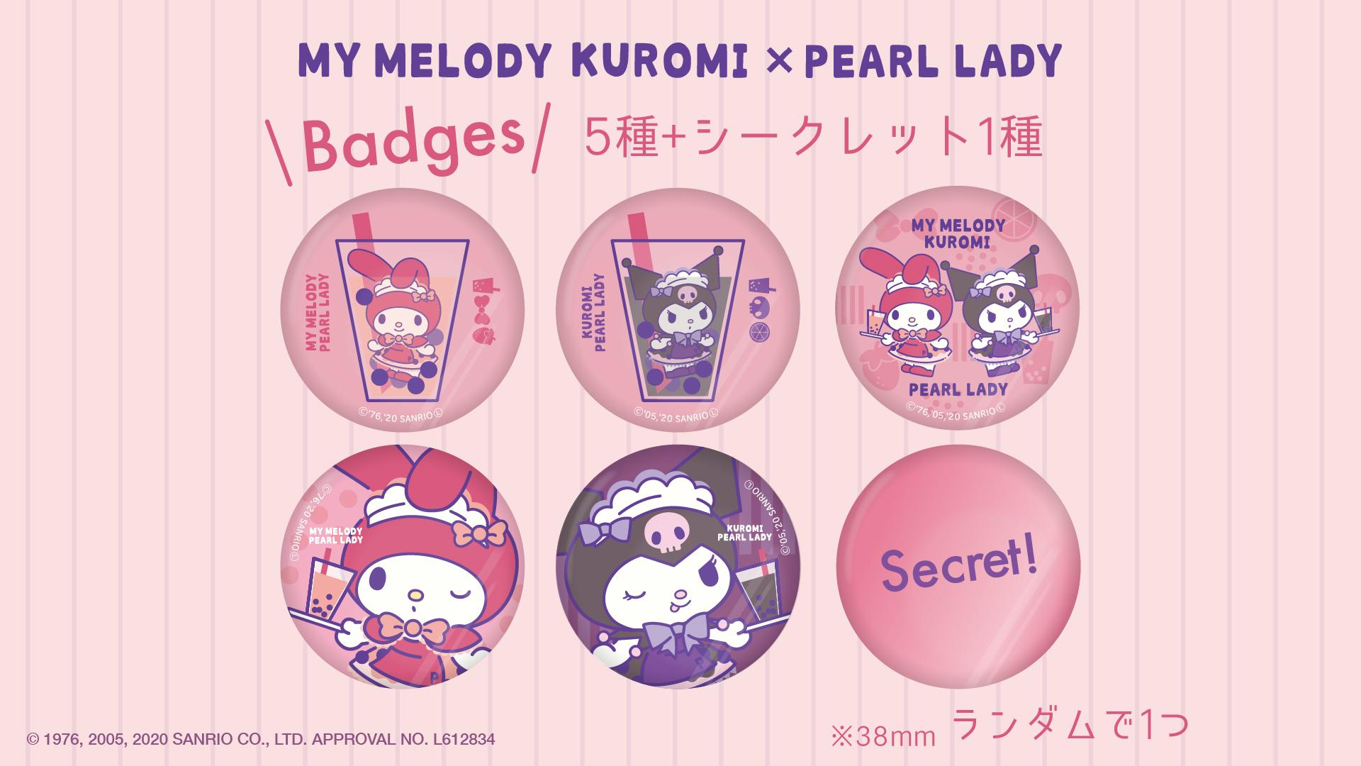 マイメロディ・クロミのタピオカドリンク My Melody Kuromi bubble tea 美樂蒂 酷洛米 珍珠飲品1