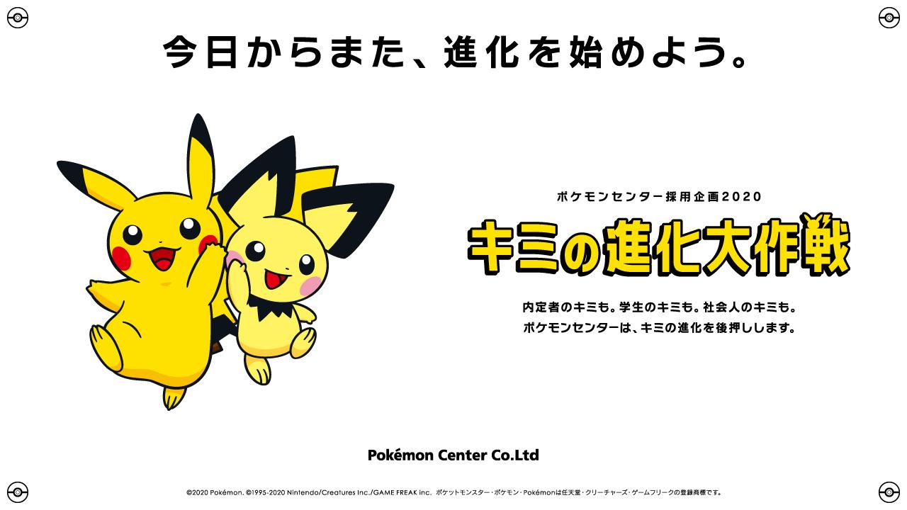 ポケモンセンター キミの進化大作戦 Pokemon Center 精靈寶可夢