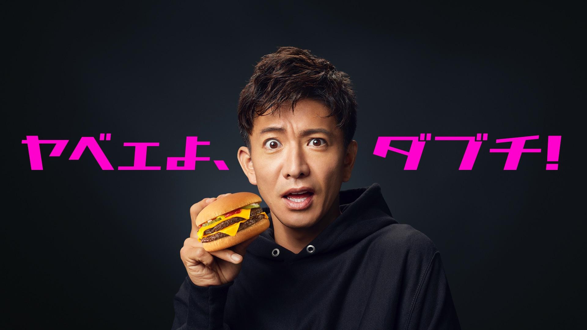 木村拓哉 Takuya Kimura マクドナルド McDonald's-麥當勞111