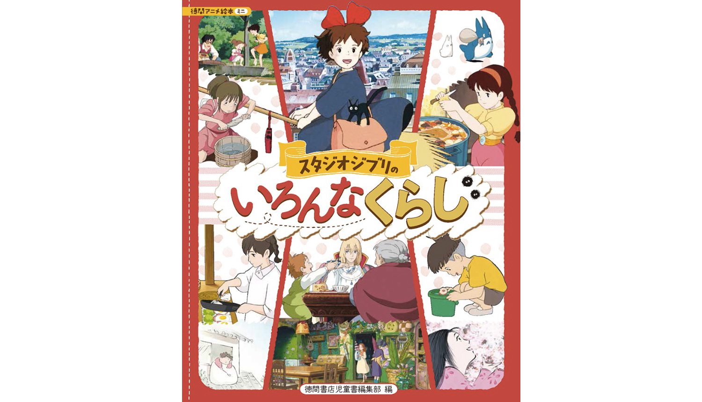 ジブリ-スタジオジブリのいろんなくらし-Studio-Ghibli-吉卜力