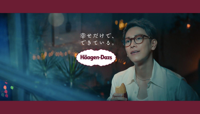 ハーゲンダッツ-クリスピーサンド新TVCM佐藤健-Häagen-Dazs-冰淇淋